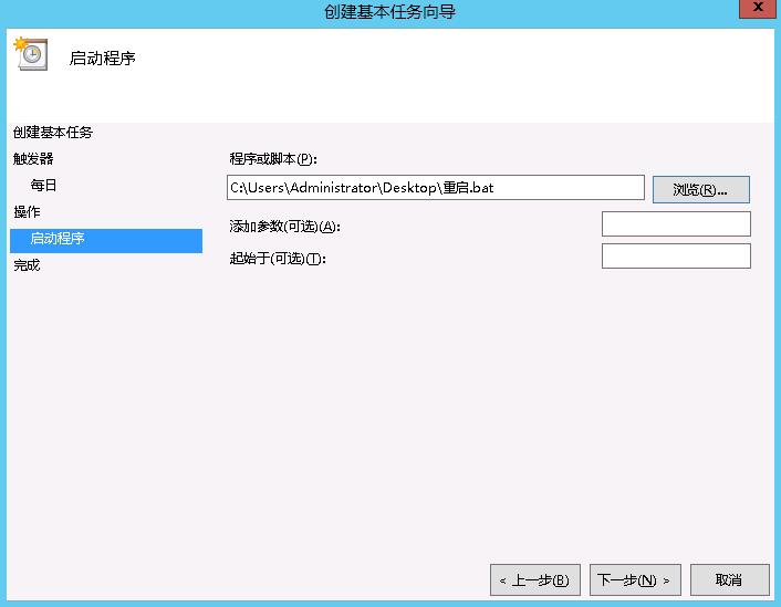 服务器Windows系统定时重启