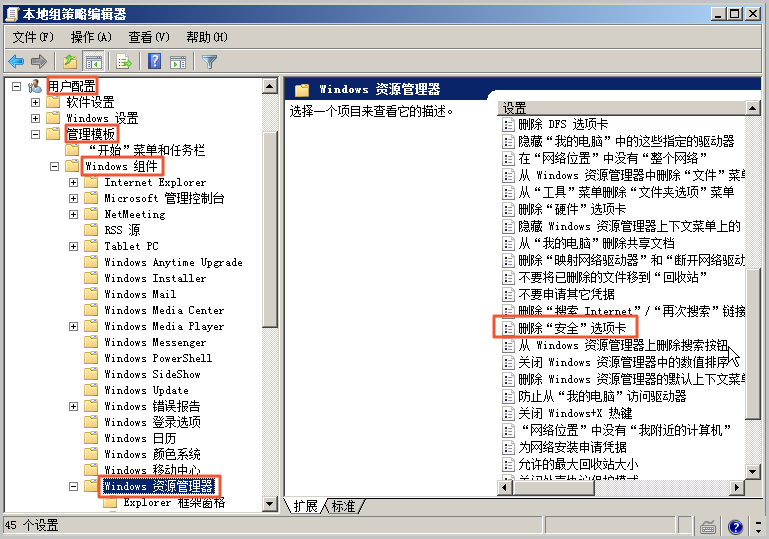 阿里云服务器文件或者文件夹属性
