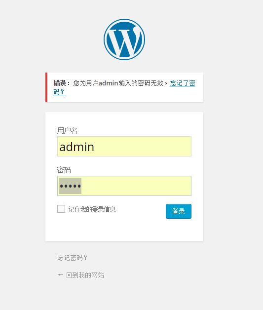 wordpress忘记admin密码
