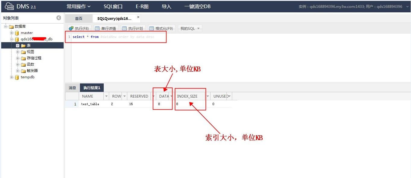SQL Server 2008数据库各个表占用的空间