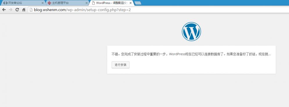 阿里云虚机安装Wordpress教程