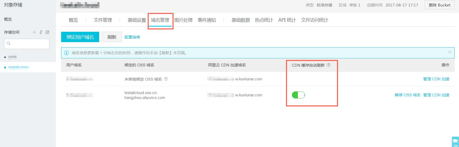 使用阿里云CDN后下载文件不一致的解决方案