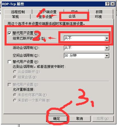 Windows 系统远程会话自动关闭