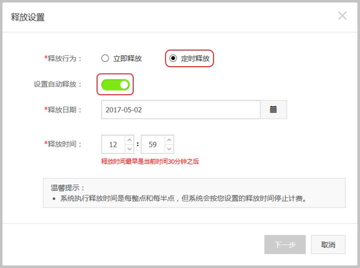 ECS _ 自动释放设置