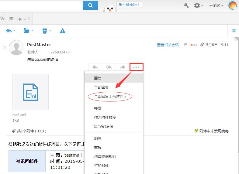邮箱回复时发出的邮件对方未收到附件的解决办法