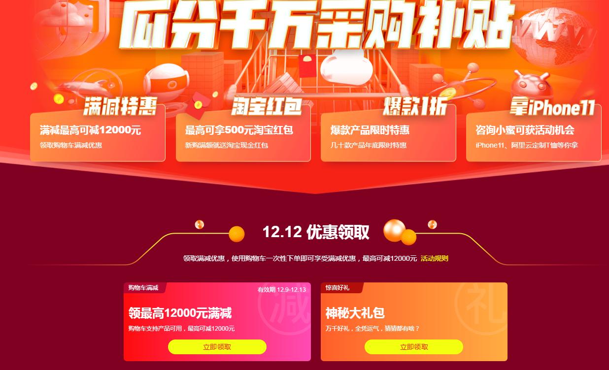 阿里云2019年12.12采购节